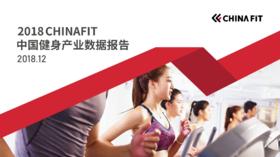 2018CHINAFIT中国健身产业数据报告