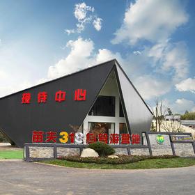 贵州遵义---318连锁营地
