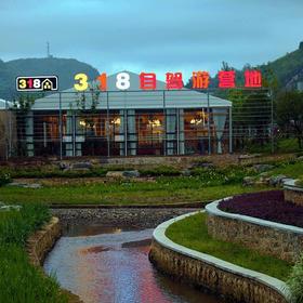 贵州六枝---318连锁营地