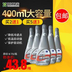 400ML【1瓶】蓝宝海龙柴油降凝剂防凝剂抗凝剂货车防固防冻液柴油添加剂