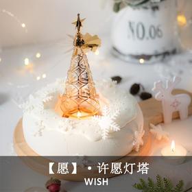 【愿】·许愿灯塔