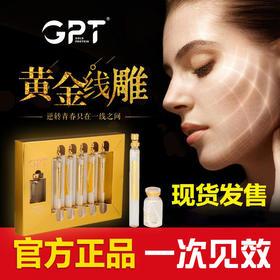 GPT黄金线雕精华淡化抬头纹套装TZF