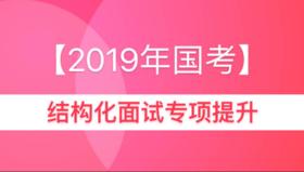 【2019年国考】结构化面试专项提升