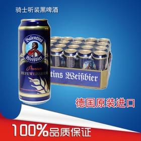 【酒水】德国进口啤酒 骑士黑啤 威兰纯麦黑啤酒爱士堡500ml*24听整箱