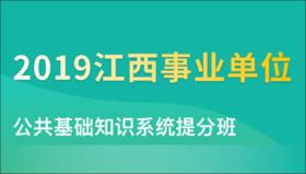 2019江西事业单位公共基础知识系统提分班(12.24-1.14)