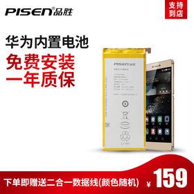 华为手机内置电池  适用于华为 Nova P20 Mate9 Pro G7plus P8 mate9 荣耀Note10 荣耀10等【免费安装 一年质保】