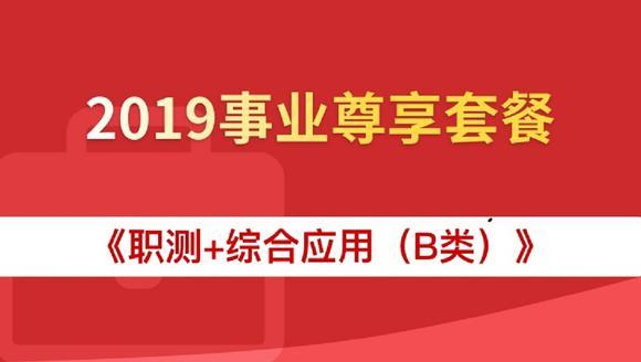 2019年《职测+综合应用(B类)》事业尊享套餐(预售)