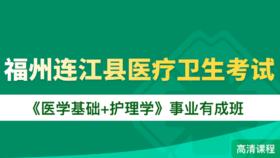 福州连江县医疗卫生考试《医学基础+护理学》事业有成班