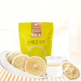 广东特产 陈李济冻干柠檬片 20g*15
