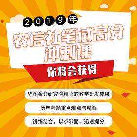2019广东农信社笔试高分冲刺课