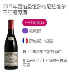 """2017年西格曼纽萨维尼拉维尔干红葡萄酒 Domaine Seguin Manuel Savigny-les-Beaune """"Lavieres"""" 1er Cru 2017"""