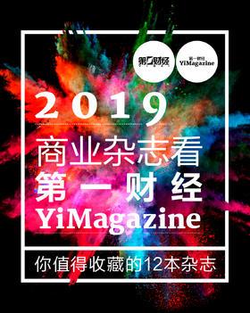 第一财经 YiMagazine  全年订阅