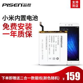 小米手机内置电池 适用于小米8/6/5/小米Mix2/2S/Max3/Note3【免费安装 一年质保】