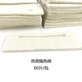 热烫隔热棉SPA垫 60片/包