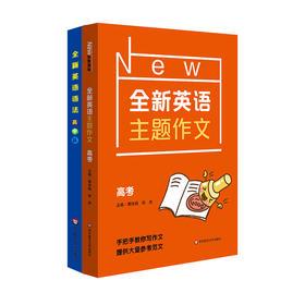 全新英语语法+全新英语主题作文 高中篇2册套装 高考语法 高考模拟试题 写作素材范文