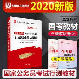 【学习包】2020华图版—公务员录用考试专用教材—行政职业能力测验