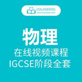 TURING PAD IG物理2年网络同步视频课程0625  月卡