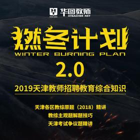 【燃冬计划2.0】2019天津教师招聘教综系列网课