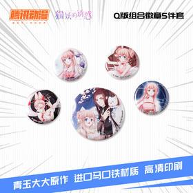 腾讯动漫官方 猫妖的诱惑 Q版组合徽章5件套 3.2*4cm/5cm 优质马口铁
