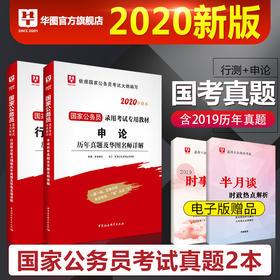 【学习包】2020华图版—公务员录用考试专用教材行政真题+申论真题共2本