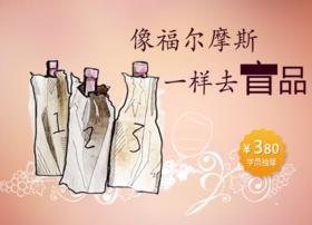 逸香国际葡萄酒盲品基础课程