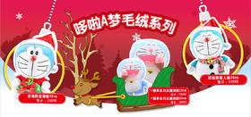 哆啦A梦圣诞款毛绒公仔