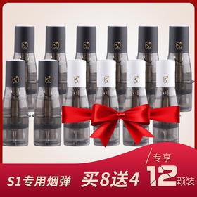 易星电子烟烟弹 S1电子烟烟弹 烟草水果茶薄荷蒸汽替烟烟弹 12颗装(买8送4)