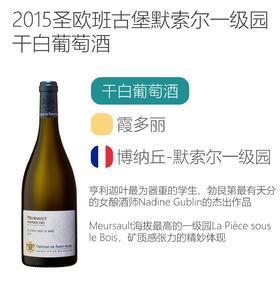 2015年圣欧班古堡默索尔一级园干白葡萄酒  Château de Saint-Aubin Meursault 1er Cru la piece 2015