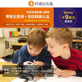 【全城四店通用】9.9元抢购价值340元韦伯双语机器人学校超值寒假主题课!