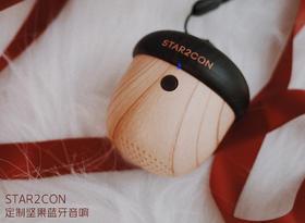 STAR2CON定制坚果蓝牙音响【赠品单独拍无效】