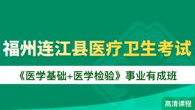 福州连江县医疗卫生考试《医学基础+医学检验》事业有成班