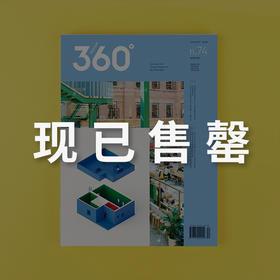 改造与重生 | Design360°观念与设计杂志 | 74期
