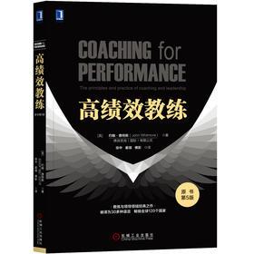 8054545|高绩效教练(原书第5版)
