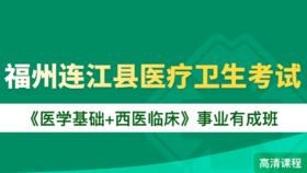 福州连江县医疗卫生考试《医学基础+西医临床》事业有成班