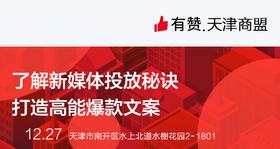 【天津商盟】了解新媒体投放秘诀 打造高能爆款文案