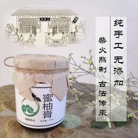 蜜柚膏 自然农法柚子制作 润肺降燥 健脾开胃