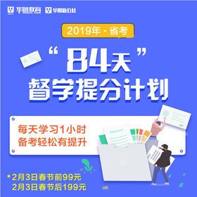 【5折购】督学提分84天学习计划(小程序在线督学,无实物)  2019省考行测&申论