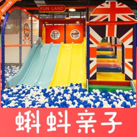 限售一天!19.9!!元抢长沙苏宁红孩子儿童乐园淘气堡一大一小亲子票,节假日无限畅玩,两店通用。