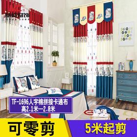 布料/卡通系列/TF-1696人字棉拼接卡通布(高2.1米-2.8米)