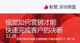 【深圳商盟】运营分享会 | 视觉如何营销才能快速完成客户的决断