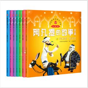 中国经典动画大全集 阿凡提的故事全集 注音版(套装全7册) [3-6岁]