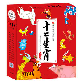 上海美影授权《十二生肖》(全13册)送窗花两张