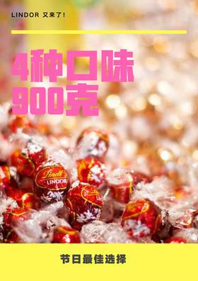 瑞士莲Lindor软心巧克力 (1盒价格239)