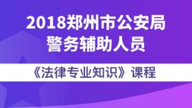 2018郑州市公安局警务辅助人员¡¶法律专业知识¡·课程£¨电子讲义£©