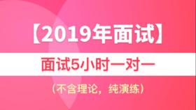【2019国考】面试5小时一对一(不含理论,纯演练)