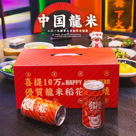 """【2人团】原价109元龙米2019""""猪事大吉""""稻花香新年定制款300g*8罐/箱 团价仅需79元!"""