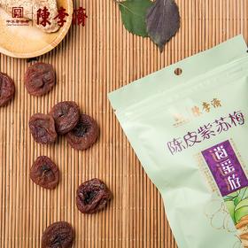 陈李济 陈皮紫苏梅 100g*2袋