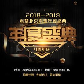 2018-2019年有赞北京商盟年度盛典 1月13日下午