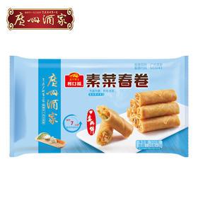 广州酒家 素菜春卷 方便速冻早餐广式早茶点心