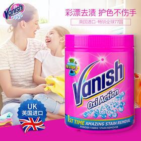 波兰Vanish渍无踪 炫氧魔力净去渍粉1kg